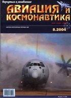 Журнал Авиация и космонавтика №8, 2004