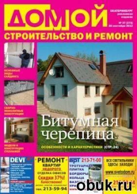 Журнал Домой. Строительство и ремонт №37 2012