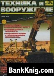 Журнал Техника и вооружения. № 8 2009 pdf 51Мб