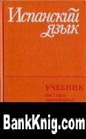 Книга Испанский язык djvu 7Мб