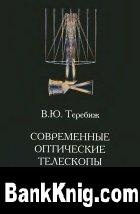 Книга Современные оптические телескопы djvu+ocr 1Мб