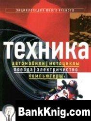 Книга Техника: автомобили, мотоциклы, поезда, электричество, компьютеры djvu 8,5Мб