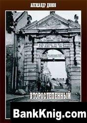 Книга Второстепенный враг: ОУН, УПА и решение «еврейского вопроса» pdf 1,38Мб