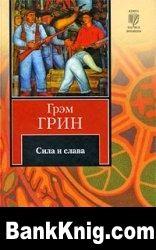 Книга Сила и слава mp3, 48 kbps 242,23Мб