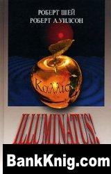 Книга Иллюминатус! Часть 2. Золотое яблоко fb2+txt 2,21Мб
