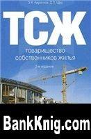 Книга Товарищество собственников жилья pdf в архиве 8,6Мб
