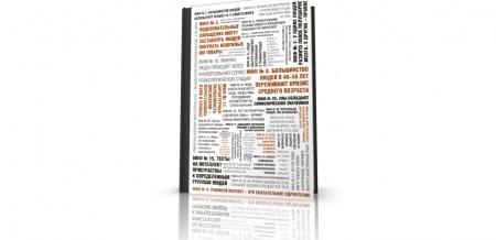 Книга «50 великих мифов популярной психологии» (2013), Скотт О. Лилиенфельд, Стивен Дж. Линн. Книга известных американских ученых раз