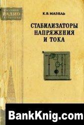 Книга Стабилизаторы напряжения и тока djvu 1,58Мб