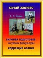 Книга Силовая подготовка на уроках физкультуры. Коррекция осанки