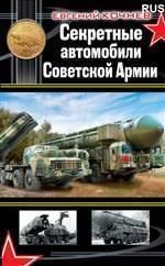 Книга Секретные автомобили Советской Армии