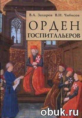 Книга Орден госпитальеров