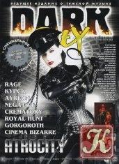 Журнал Dark City №43 (март-апрель) 2008