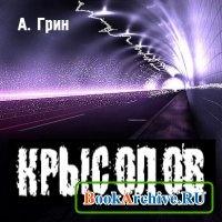 Книга Крысолов (аудиокнига).