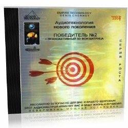 Аудиокнига Победитель №2. Аудиотехнология нового поколения (психоактивная аудиопрограмма)