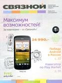 Связной №4 2012
