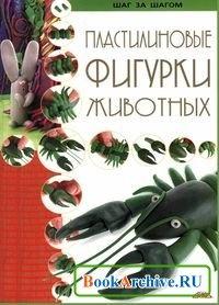 Книга Пластилиновые фигурки животных.