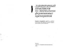 Книга Лабораторный практикум по технологии ферментных препаратов