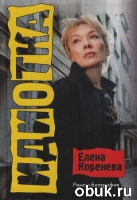 Елена Коренева - Идиотка (аудиокнига)