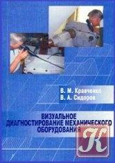 Книга Визуальное диагностирование механического оборудования