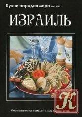 Журнал Кухни народов мира №4 2011. Израиль