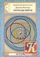 Книга Безбрежный океан знания. Книга 1. Мириады миров