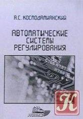 Книга Автоматические системы регулирования