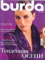 Книга Burda №9 2007