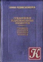 Книга Соединения редкоземельных элементов. Сульфаты, селенаты, теллураты, хроматы