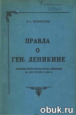 Книга Правда о ген. Деникине (Причины прекращения Белого Движения на Юге России в 1920 г.)