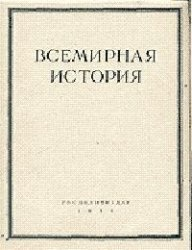 Книга Всемирная история в 10 томах  Том 4