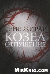 Книга Козел отпущения