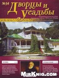 Журнал Дворцы и усадьбы № 34 2011