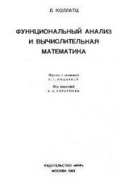 Книга Функциональный анализ и вычислительная математика