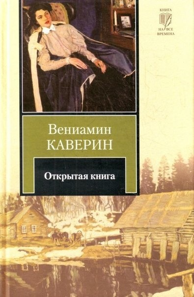 Книга Вениамин Каверин Открытая книга
