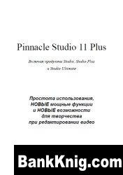 Pinnacle Studio 11 Plus