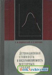 Книга Детонационная стойкость и воспламеняемость моторных топлив.