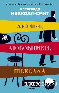 Книга Макколл-Смит Александр - Друзья, любовники, шоколад (аудиокнига)