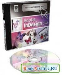 Книга Интерактивный курс Adobe InDesign CS2.