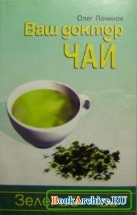 Книга Ваш доктор чай. Зеленый чай.