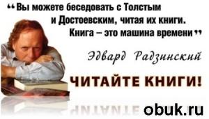 Эдвард Радзинский - Сборник книг