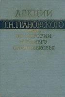 Книга Лекции Т.Н. Грановского по истории позднего средневековья