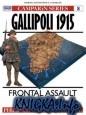 Аудиокнига Osprey Campaign №8. Gallipoli 1915