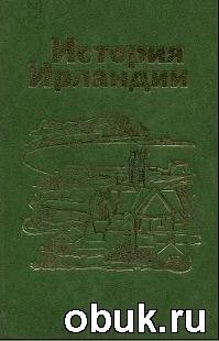 Книга История Ирландии