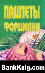 Книга Паштеты, форшмаки