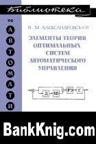 Книга Элементы теории оптимальных систем автоматического управления