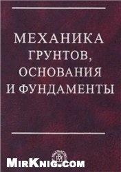 Книга Механика грунтов, основания и фундаменты