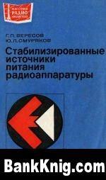 Книга Стабилизированные источники питания радиоаппаратуры