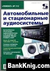 Книга Автомобильные и стационарные аудиосистемы