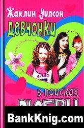 Книга Девчонки в поисках любви