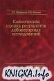 Книга Клиническая оценка результатов лабораторных исследований
